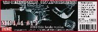 スタジオ27F-1 ディテールアップパーツマクラーレン MP4/4 ディスプレイコンプリートセット #11 (サイドインテーク仕様)