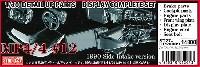 スタジオ27F-1 ディテールアップパーツマクラーレン MP4/4 ディスプレイコンプリートセット #12 (サイドインテーク仕様)