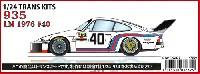 スタジオ27ツーリングカー/GTカー トランスキットポルシェ 935 #40 ル・マン 1976