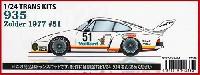 スタジオ27ツーリングカー/GTカー トランスキットポルシェ 935 クラマー #51 ゾルダー 1977