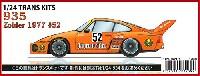 スタジオ27ツーリングカー/GTカー トランスキットポルシェ 935 イェーガーマイスター #52 ゾルダー 1977