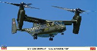 ハセガワ1/72 飛行機 限定生産MV-22B オスプレイ U.S. マリーン VIP