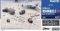 トミーテック技MIX航空装備品 3 空自 けん引車セット