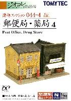 トミーテック建物コレクション (ジオコレ)郵便局・薬局 4