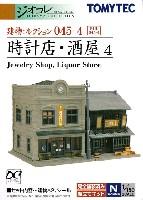 トミーテック建物コレクション (ジオコレ)時計店・酒屋 4