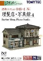 トミーテック建物コレクション (ジオコレ)理髪店・写真館 4