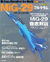 MiG-29 フルクラム