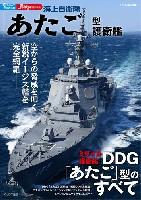 イカロス出版世界の名艦海上自衛隊 あたご型護衛艦