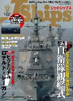 イカロス出版JシップスJシップス Vol.65