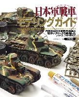 日本軍戦車 モデリングガイド