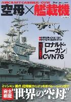 イカロス出版イカロスムック空母×艦載機
