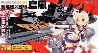マックスファクトリーPLAMAX駆逐艦×艦娘 島風