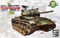 M24 チャーフィー 軽戦車 イギリス陸軍