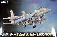 イスラエル空軍 F-15I ラーム