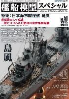 モデルアート艦船模型スペシャル艦船模型スペシャル No.58 日本海軍 駆逐艦 島風