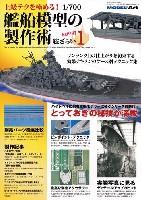 モデルアート臨時増刊上級テクを極める! 1/700 艦船模型の製作術 総ざらい 1
