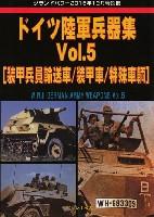 ドイツ陸軍兵器集 Vol.5 (装甲兵員輸送車/装甲車/特殊車輌)