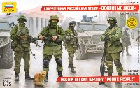 ズベズダ1/35 ミリタリー現用 ロシア歩兵