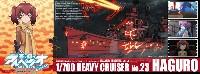 アオシマ蒼き鋼のアルペジオ霧の艦隊 重巡洋艦 ハグロ フルハルタイプ (劇場版 蒼き鋼のアルペジオ -アルス・ノヴァ- Cadenza)