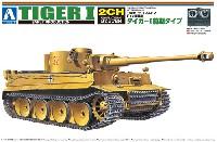 アオシマ1/48 リモコンAFVドイツ 重戦車 タイガー 1 前期タイプ