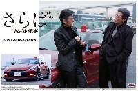 アオシマ1/24 あぶない刑事さらば あぶない刑事 R35 GT-R