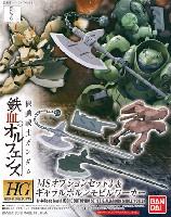 バンダイ1/144 HG 機動戦士ガンダム 鉄血のオルフェンズ アームズMSオプションセット 3 & ギャラルホルンモビルワーカー