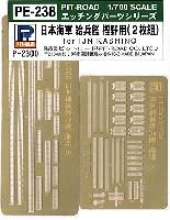 ピットロード1/700 エッチングパーツシリーズ日本海軍 給兵艦 樫野用 (2枚組)