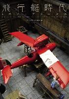大日本絵画航空機関連書籍飛行艇時代 ミニチュアワークス