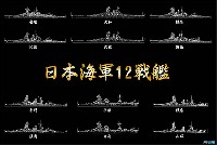 戦後70周年 日本海軍 12戦艦 コンプリートBOX