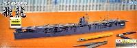 フジミ1/700 特EASYシリーズ日本海軍 航空母艦 飛龍