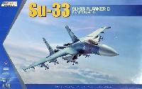 キネティック1/48 エアクラフト プラモデルSu-33 フランカーD