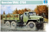 トランペッター1/35 AFVシリーズロシア ウラル-375D 汎用トラック