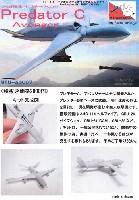 マツオカステン1/144 オリジナルレジンキャストキット (飛行機)アメリカ空軍 無人機システム プレデターC アベンジャー