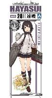 アオシマ艦隊コレクション プラモデル給油艦 速吸 (艦隊コレクション)
