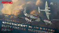 メッサーシュミット Me410B-2/U2/R4 重戦闘機