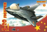 MENG-MODELMENG KIDSJ-20 戦闘機