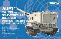フランス AUF1 TA 155mm自走榴弾砲