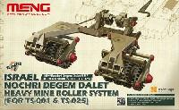 イスラエル Nochri Degem Dalet マインローラ (for TS-001&TS-025)