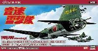 音速雷撃隊 三菱 G4M2E 一式陸上攻撃機 24型 丁 w/桜花 11型