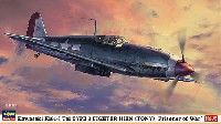川崎 キ61 三式戦闘機 飛燕 1型丁 アメリカ軍鹵獲機