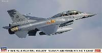 F-16B プラス ファイティング ファルコン 台湾空軍 フライング タイガース