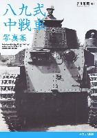 イカロス出版ミリタリー 単行本八九式中戦車写真集