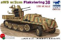 ブロンコモデル1/35 AFVモデルドイツ sWS ハーフトラック 装甲タイプ 2cm 4連装 対空機関砲搭載型