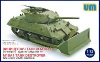 ユニモデル1/72 AFVキットアメリカ M10A1 駆逐戦車 M1ドーザー装備型