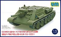 ユニモデル1/72 AFVキットロシア SU-122 3 改良型 自走砲