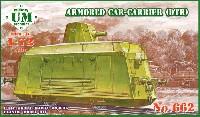 ユニモデル1/72 AFVキットロシア DTR 重機関銃搭載型