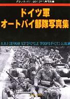 ドイツ軍 オートバイ部隊写真集