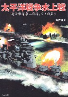 イカロス出版ミリタリー 単行本太平洋戦争水上戦