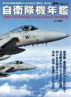 イカロス出版イカロスムック自衛隊機年鑑 1952-2016