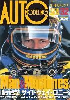 モデルアートAUTO MODELINGオートモデリング Vol.32 Man & Machines Series 2 '70年代最速男 サイドウェイ ロニー・ピーターソン